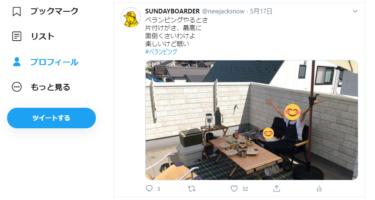 我が家のベランピングが日本テレビnews every(エブリィ)に取り上げられたらtwitterに変化はあるのか